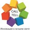 CallTell - колл центр, каталог организаций