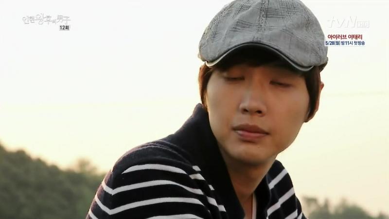 Рыцарь королевы Инхён Queen In Hyuns Man серия 12 (Озвучка GREEN TEA)