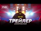 DUB | Трейлер №2: «Лего Фильм: Бэтмен / The Lego Batman Movie» 2017