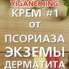 Yiganerjing крем от псориаза, экземы, дерматита