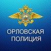 УМВД России по Орловской области