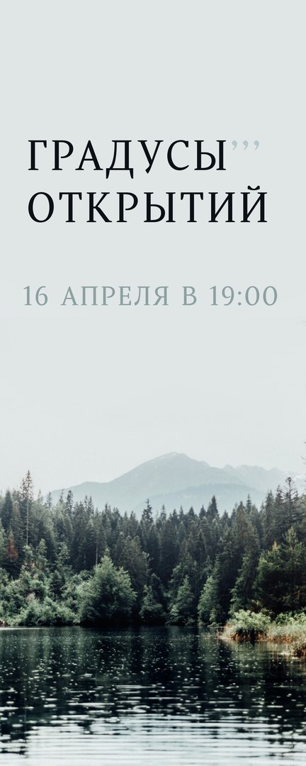 Афиша Муром Градусы открытий в Тепле