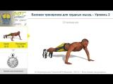 Базовая тренировка для грудных мышц - Уровень 2| STRONG DIVISION