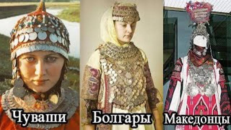 Чувашские амазонки, болгарские и македонские