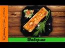 Шаверма в лучших привокзальных традициях Shawarma in the best traditions of the landside