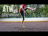 Обучение базовому футбольному трюку Вокруг света (ATW)