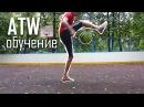 Обучение базовому футбольному трюку Вокруг света ATW