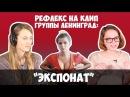 Ленинград Экспонат РЕФЛЕКС на клип