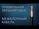 Межблочный кабель - правильная экранировка
