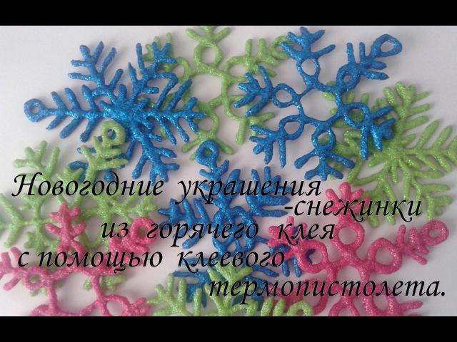 Ёлочные украшения-новогодние снежинки из горячего клея /Сама Я mk