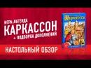 Каркассон Carcassonne Обзор настольной игры подборка дополнений