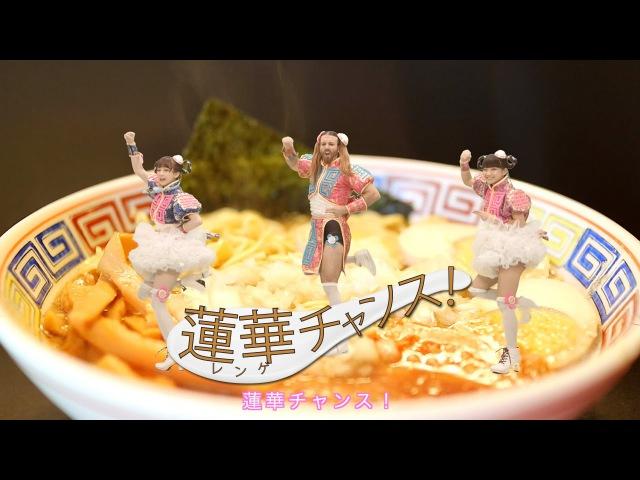 LADYBABY 蓮華チャンス! / Renge Chance ! Music Clip