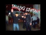 Dj. Astafur - Танцуй Братан