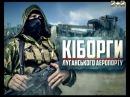 Кіборги Луганського аеропорту. 1 частина (Укр., Телеканал 2 2, )