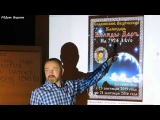 Сергей ДАНИЛОВ - Новая матрица 2016 года и текущие вопросы (Другой звук) Часть 1
