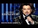 Филипп Киркоров - Если ты уйдёшь