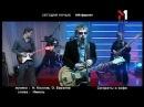 Сегодня Ночью - Живой концерт Live. Эфир программы TVій формат (12.04.03)