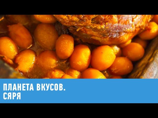 Финляндия. Сяря 🍳 Планета вкусов 🌏 Моя Планета