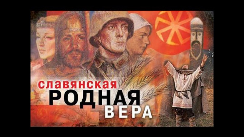 Владимир Истархов Явь Навь Правь