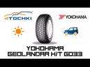 Летняя шина Yokohama Geolandar H/T G033 на 4 точки. Шины и диски 4точки - Wheels Tyres 4tochki