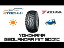 Летняя шина Yokohama Geolandar MT G001C на 4 точки. Шины и диски 4точки - Wheels Tyres 4tochki