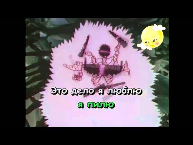 Песня Рыбы-пилы из м/ф ''Голубой щенок''