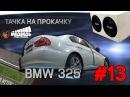 13 Тачка на прокачку BMW 325i СТУДИЯ МЕДВЕДЬ