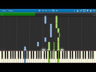 Мот - Капкан (пример игры на фортепиано) piano cover