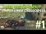ТАНКИ ОНЛАЙН-ПАРКУР-#1 СЕРИЯ-Прыжки с небоскрёба (пилотная серия)