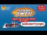 Трафик Джем Видеоинструкция к игре от Банды Умников
