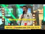 1 апреля - Валерий Юрченко &amp НеМачи - Кривой Рог