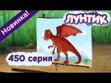 Лунтик - 450 серия. Мой друг динозаврик. Мультики новинки 2016 года