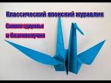 Журавлик оригами Классический японский журавлик