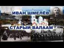 ИВАН ШМЕЛЁВ. СТАРЫЙ ВАЛААМ (ГЛАВЫ 07-12)