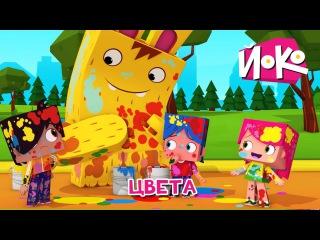 Хорошие мультфильмы для детей - ЙОКО - Цвета