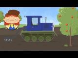 Мультики про машинки для детей - Доктор Машинкова - На гусеничном ходу - Танк