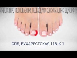 Удаление вросшего ногтя в Санкт-Петербурге. Быстро. Навсегда.