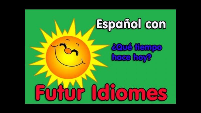Испанский язык. Урок 53. ¿Qué tiempo hace hoy?