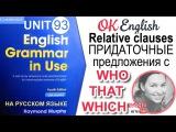 Unit 93 Relative clauses когда можно убрать who, that, which (урок 2)