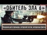 Обитель Зла 6 - 2017 год -актерский состав, режиссер, мнение,интересные факты о съемках.