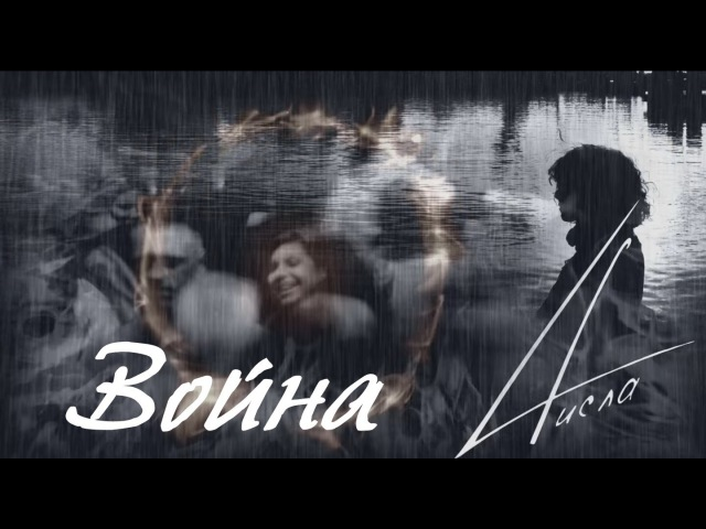 4исла - Война (Lyric Video)