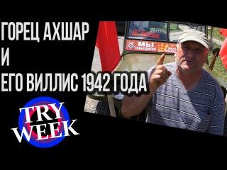ГОРЕЦ Ахшар и его ВИЛЛИС 1942 года | Северная Осетия