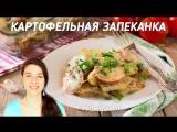 Картофельная запеканка с помидорами и чесноком | Добрые рецепты