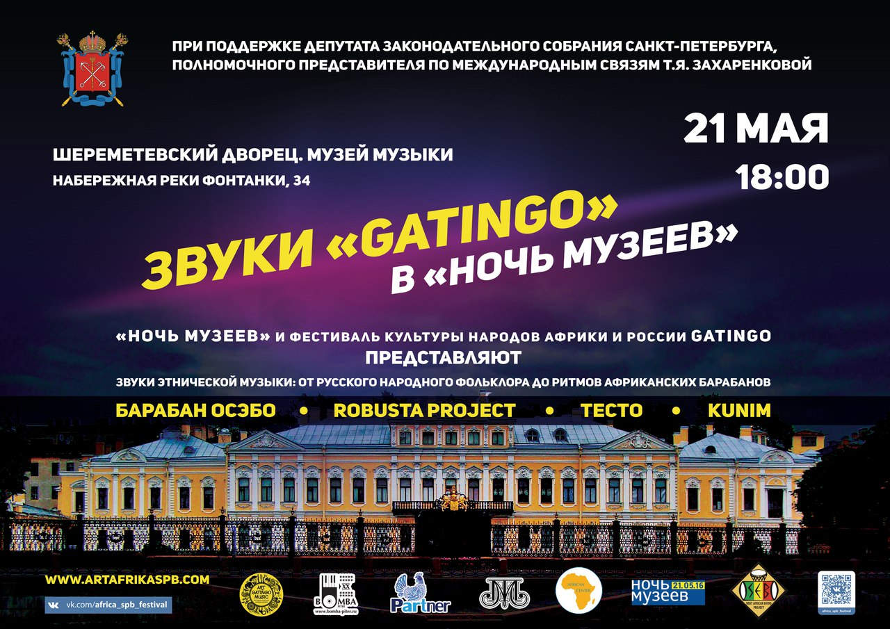 """звуки GATINGO в """"Ночь Музеев"""""""
