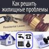 Юридическая поддержка в вопросах жилья
