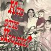 Семья Бровченко. Кто они?
