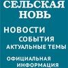Редакция газеты Сельская новь