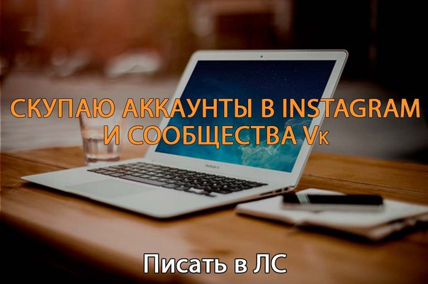 Вконтакте/ Instagram накрутка лайков, подписчиков - Proxy-Base