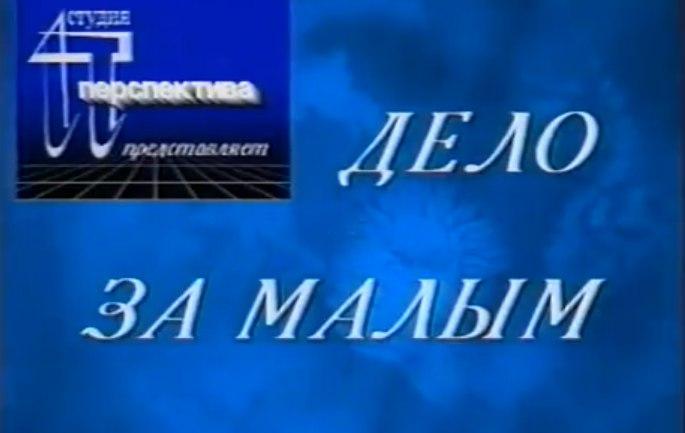 Дело за малым (31 канал, 04.10.1998) Давид Иоселиани и Андрей Яро...