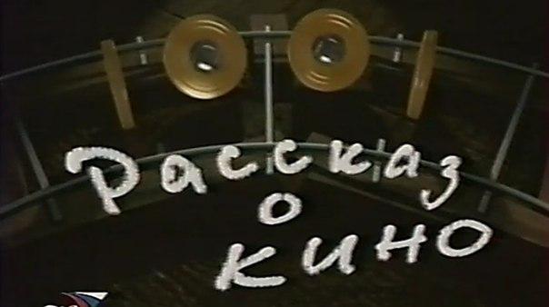1001 рассказ о кино (Культура, 06.04.2002) Тарковские